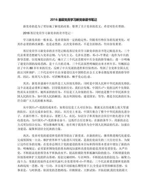 2016基层党员学习新党章读书笔记