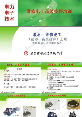 电力电子技术-维修电工高级技师
