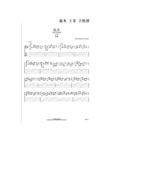 旋木 王菲 吉他谱