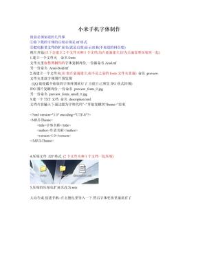 小米手机字体修改教程 2