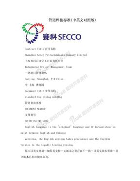 管道焊接标准(中英文对照版)