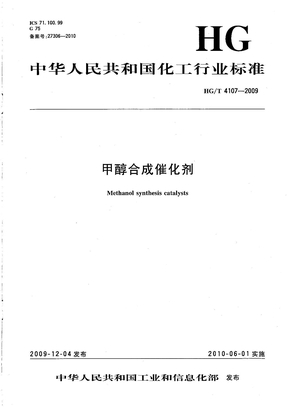 HGT 4107-2009 甲醇合成催化剂