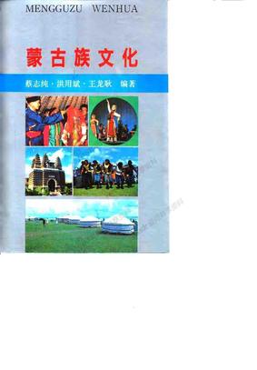 蒙古族文化