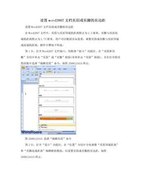 设置word2007文档页眉或页脚的页边距