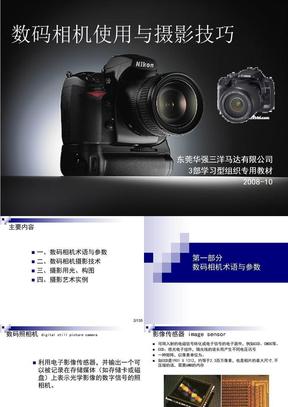 数码相机使用与摄影技巧