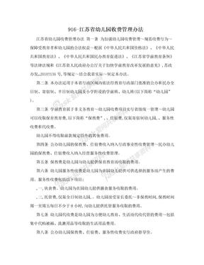 916-江苏省幼儿园收费管理办法