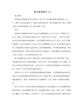 格力集团简介.doc