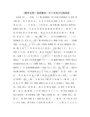 (精华文档)浅论数词一至十至其大写的用法