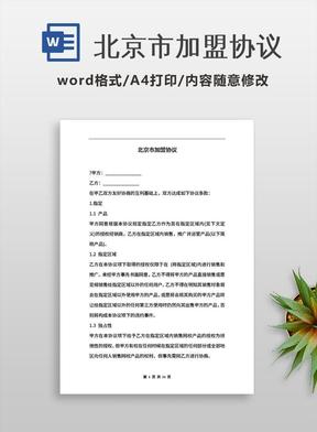 北京市加盟协议