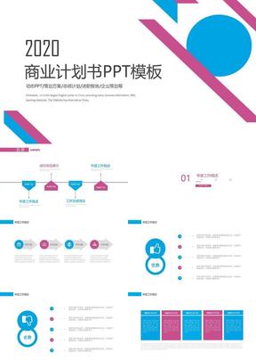 扁平化商业计划书工作总结计划ppt模板