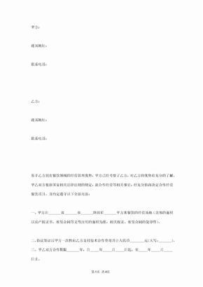 餐厅技术服务合同协议书范本