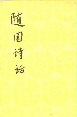 袁枚全集+(第三集)随园诗话.顾学颉校点