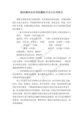 徐庄镇中心小学汛期校舍安全自查报告
