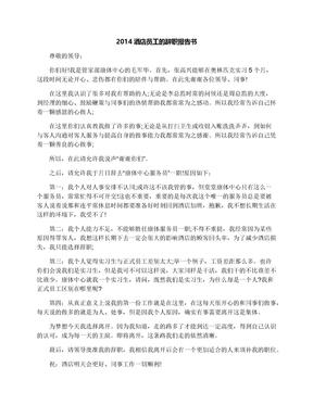 2014酒店员工的辞职报告书