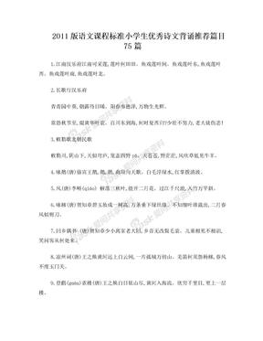 中小学必背古诗词(2)
