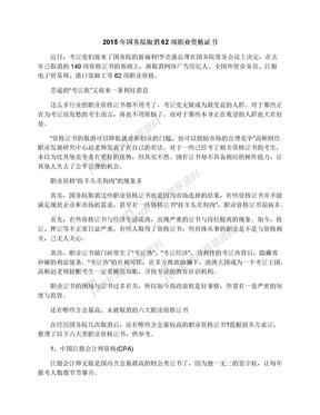 2015年国务院取消62项职业资格证书