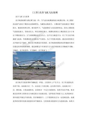 [工作]直升飞机飞行原理