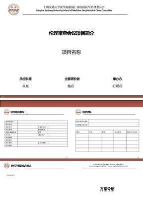 form初始审查会议汇报ppt模板-仁济医院