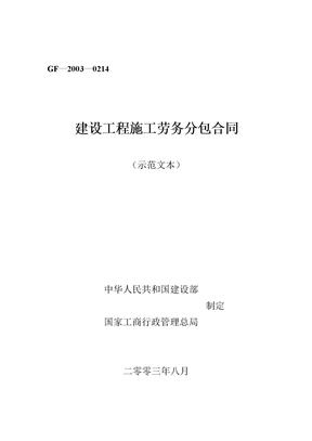 建筑工程施工劳务分包合同(示范文