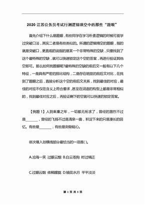 """2020江苏公务员考试行测逻辑填空中的那些""""题眼"""""""
