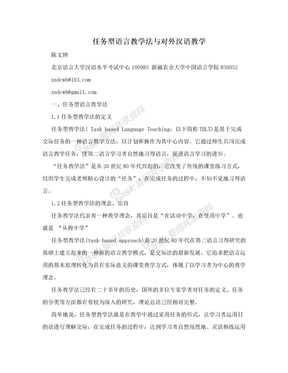 任务型语言教学法与对外汉语教学