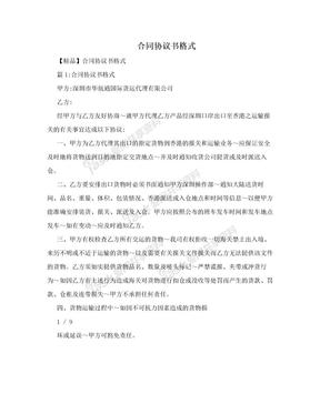合同协议书格式