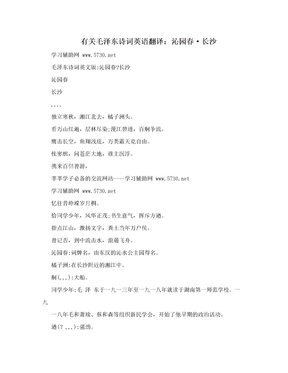 有关毛泽东诗词英语翻译:沁园春·长沙