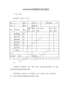 教师年度考核表及师德师风考核表