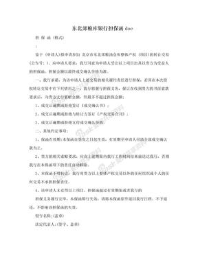 东北郊粮库银行担保函doc