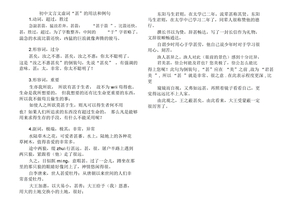 """初中文言文虚词""""甚""""的用法和例句"""