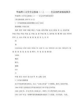 华南理工大学全宗指南(二)-----全宗内档案情况简介