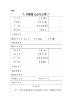 生育服务证办理承诺书河北省