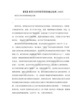 【精】租赁合同纠纷管辖的确定标准_34454