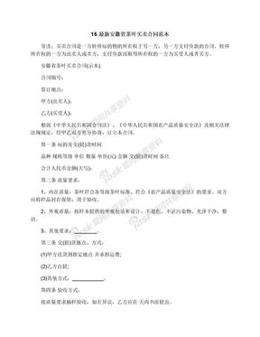 16最新安徽省茶叶买卖合同范本