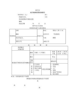 医疗机构设置选址报告模版1