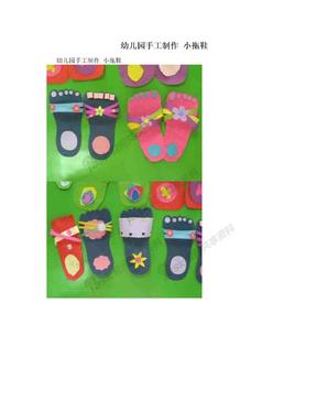 幼儿园手工制作    小拖鞋