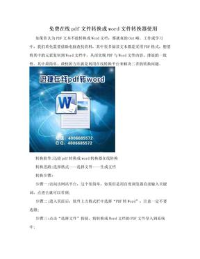免费在线pdf文件转换成word文件转换器使用