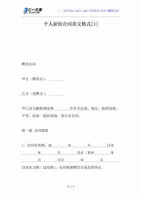 个人雇佣合同范文格式[1]