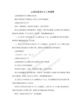 云南省建设厅人工费调整