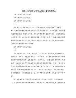 公路工程管理专业实习周记【可编辑版】