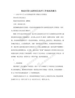 海淀区第八届村委会选举工作情况的报告