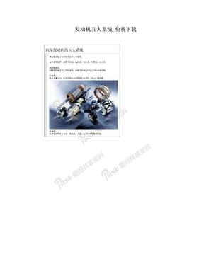 发动机五大系统_免费下载