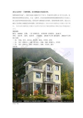 别墅设计独特风格别墅