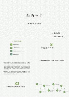 华为公司采购流程分析ppt课件
