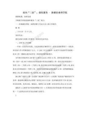 """面向""""三农"""",强化服务 - 新疆农业科学院"""