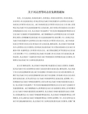 关于刘志烈等同志任免职的通知