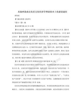 从扬州盐商文化看文化经济学理论的本土化建设途径