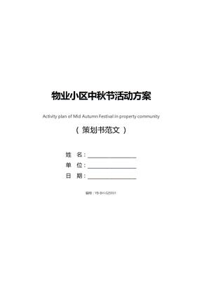 物业小区中秋节活动方案