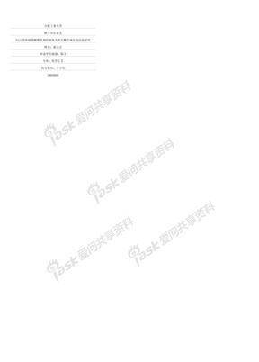 PILC固体超强酸催化剂的制备及其在酯合成中的应用研究