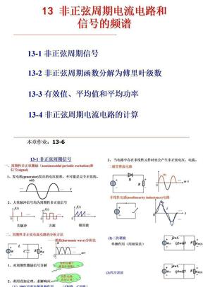 第十三章 非正弦周期电流电路和信ppt课件